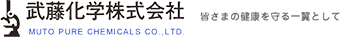 MUTO PURE CHEMICALS CO.,LTD.